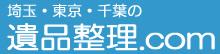 埼玉・東京・千葉の遺品整理.com