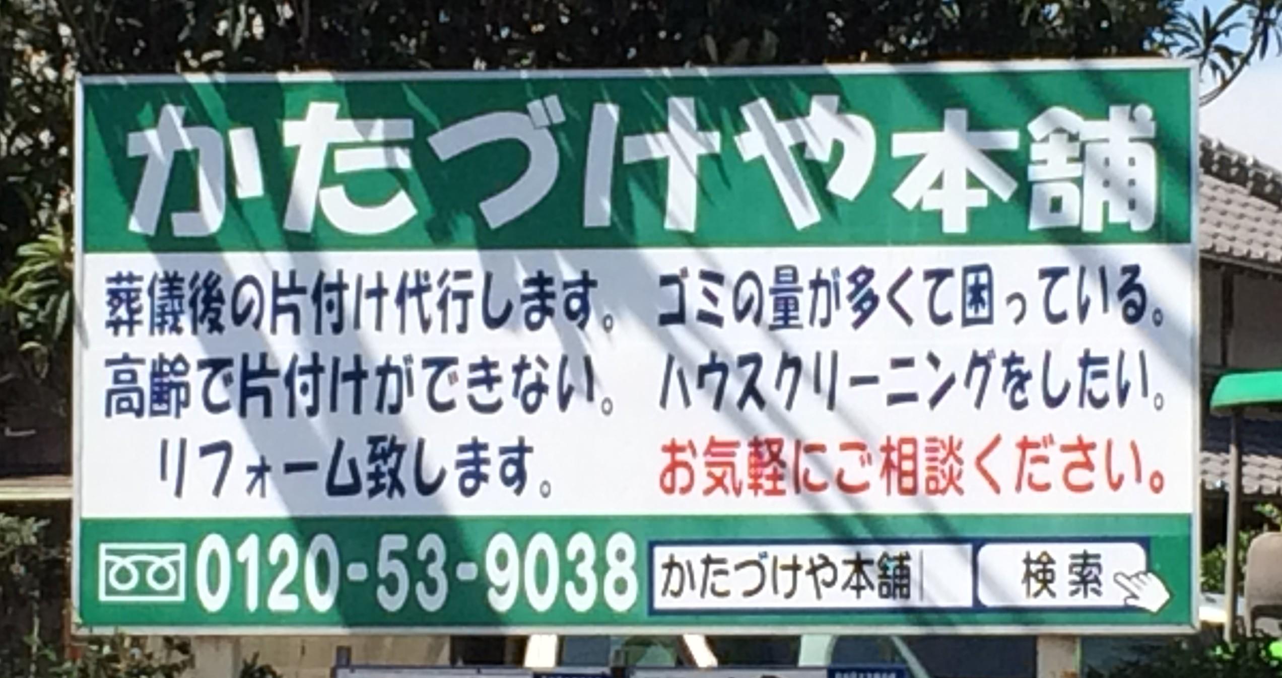 埼玉県は吉川市にある遺品整理会社